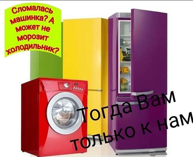 Ремонт бойлеров , холодильников , стиральных машинок