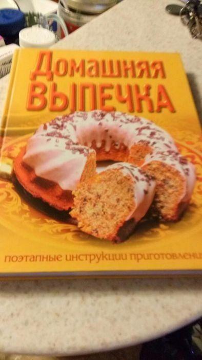 Домашняя выпечка. Книга по кулинарии