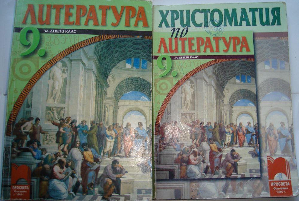 Литература и Христоматия по литература за 9 клас