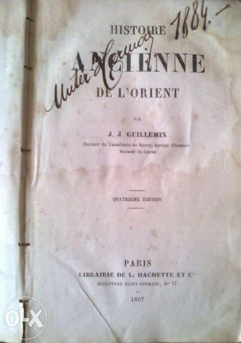 HISTOIRE ANCIENNE de L'orient DE J.J. Guillemin