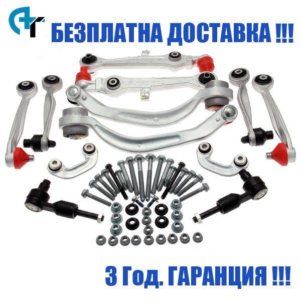 3г. ГАРАНЦИЯ! Комплект Носачи за Audi A4, А6, Passat B5 3b2 3b3 3b5