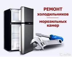 Ремонт холодильников и бытовой техники