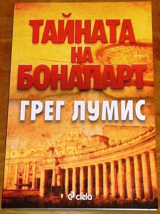 """Грег Лумис – """"Тайната на Бонапарт"""""""