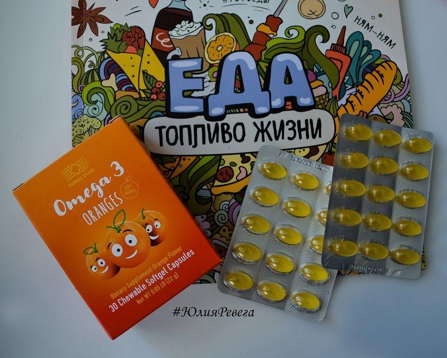 Омега 3 Апельсина - детские витамины