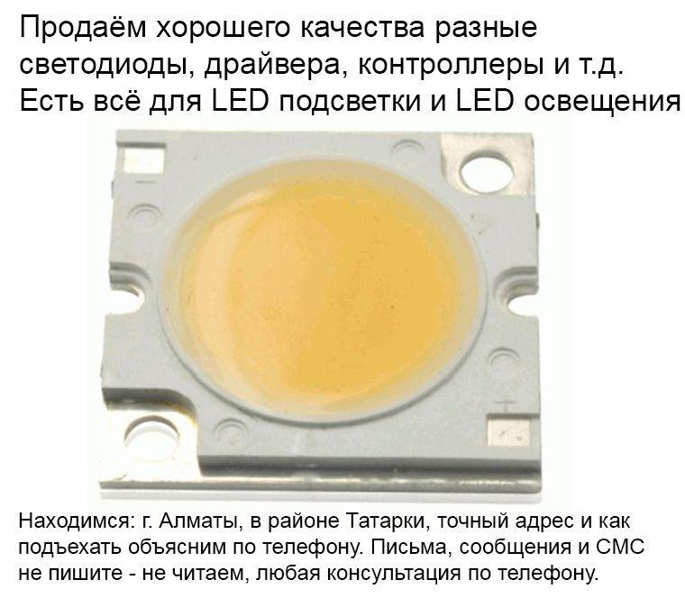 Разные светодиоды, драйвера. И есть всё для LED подсветки и освещения