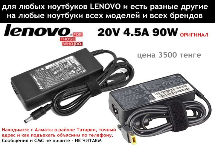 Зарядки LENOVO и есть для других НОУТБУКОВ разные блоки питания шнуры