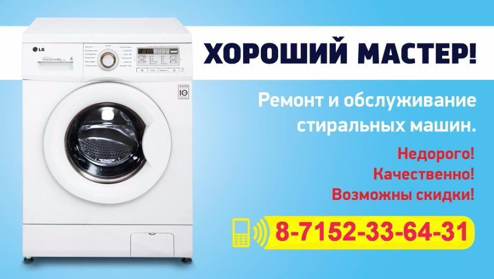 Ремонт стиральных машин и посудомоечных машин. Выписываем гарантию!