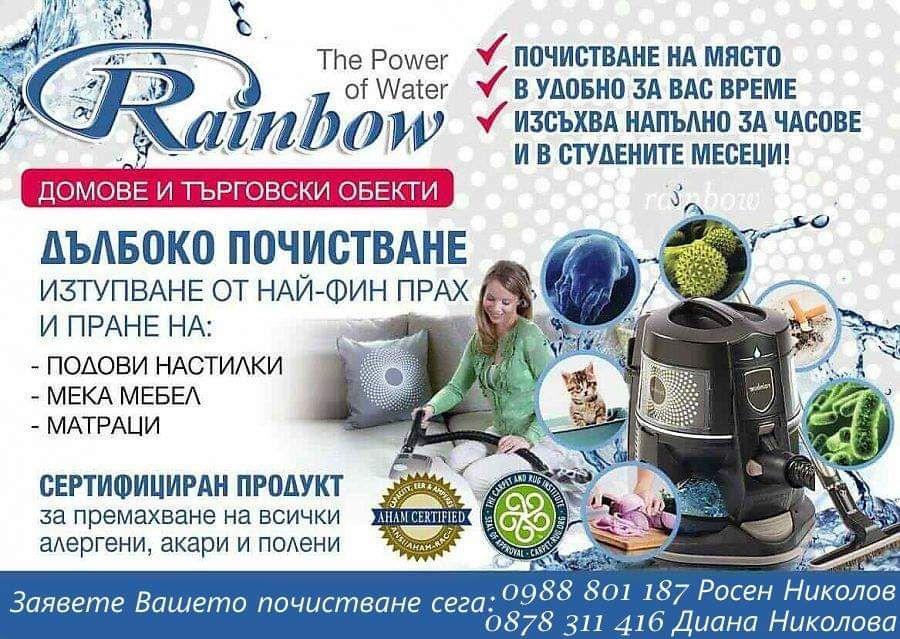 Почистване гр. Горна Оряховица - image 1