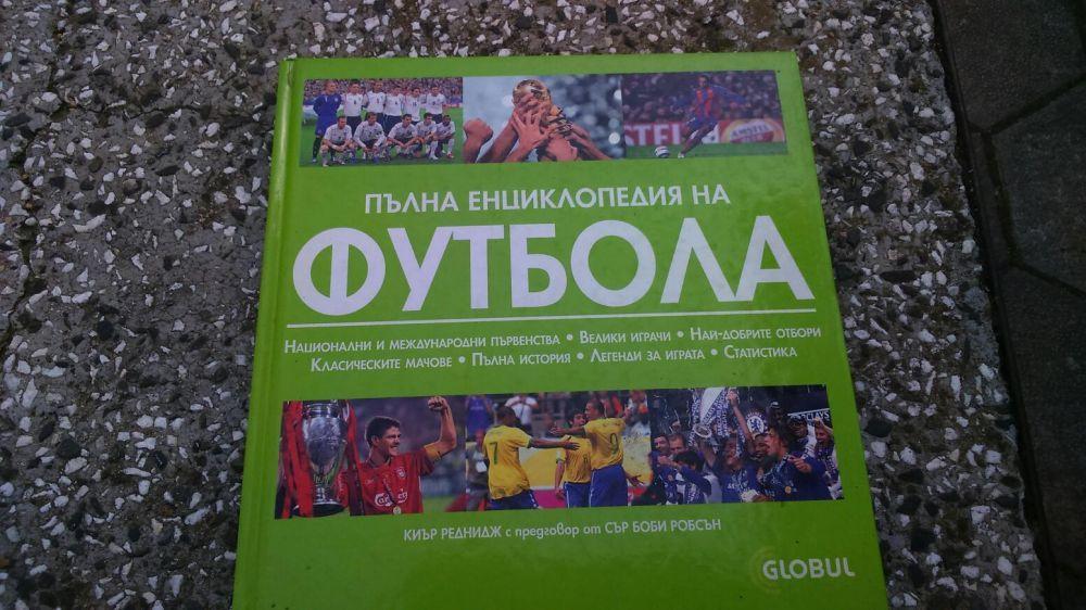 Енциклопедия на футбола