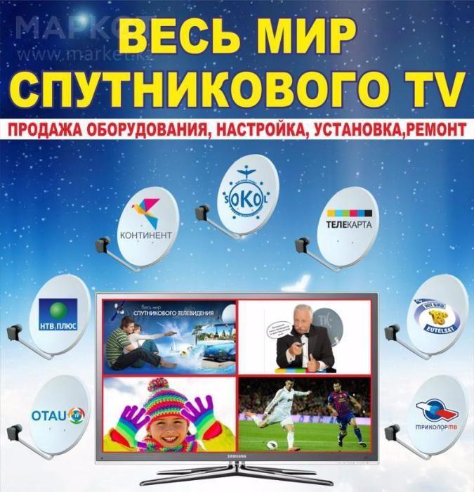 Установка настройка спутниковых антенн. Отау ТВ, Ямал, Турция и другие