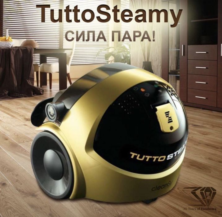 Tutto steamy Сила пара цептер оригинал 264.000 тг