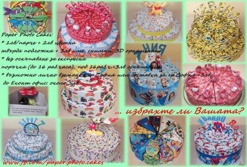 Картонена/ Хартиена Фото Торта - Картонени / Хартиени торти