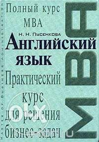 Полный курс МВА. Английский язык. Пусенкова Н.Н.
