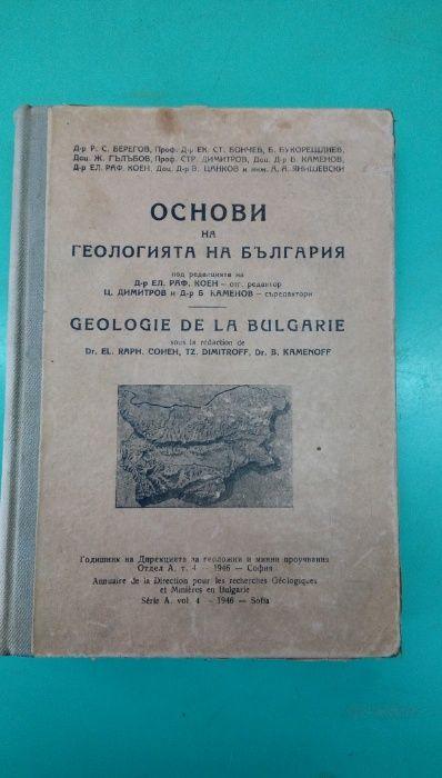 Основи на геологията на България - Сборник - издание 1946г. гр. София - image 1