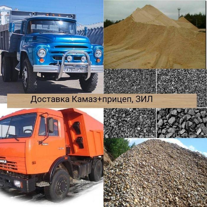 Доставка Уголь, песок, щебень, гравий, КЗ, глина, шлак, вывоз мусора.