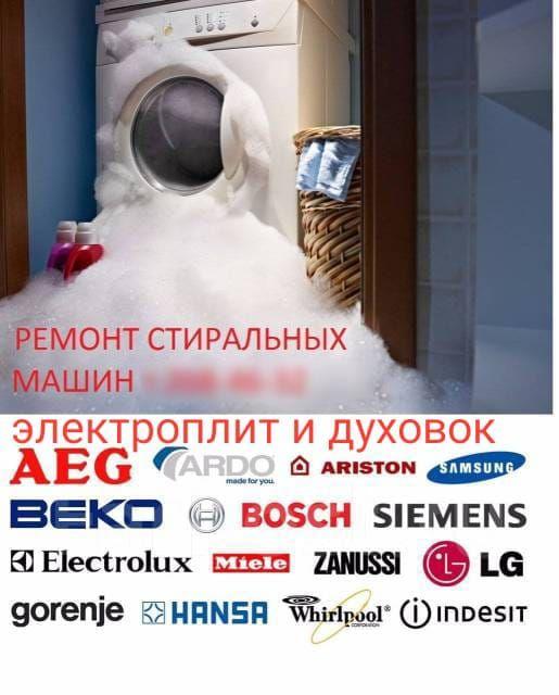 Ремонт стиральных машин, электроплит, электродуховок и т.д