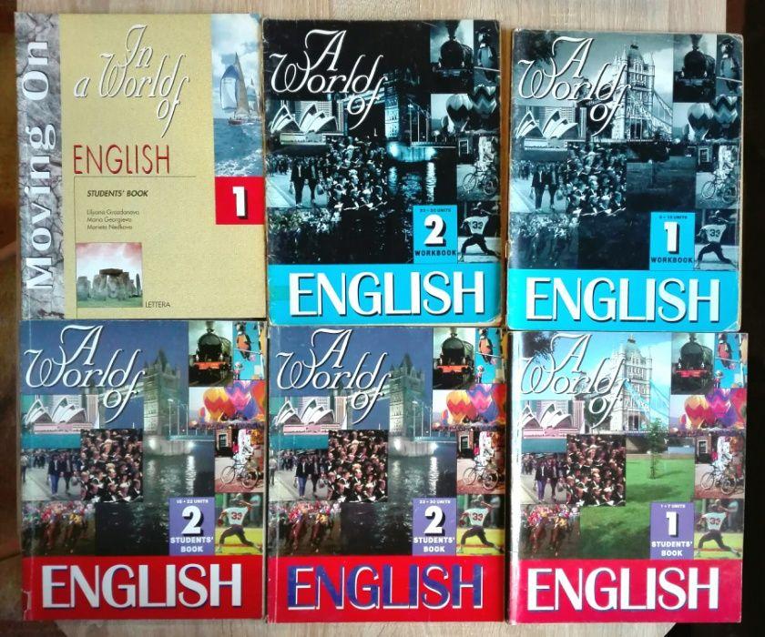 Учебници, помагала и тетрадки по Английски/English book, workbook,