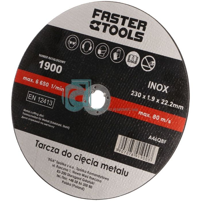 Диск за метал 115, 125, 230мм. INOX/ FASTER TOOLS - ПОЛША