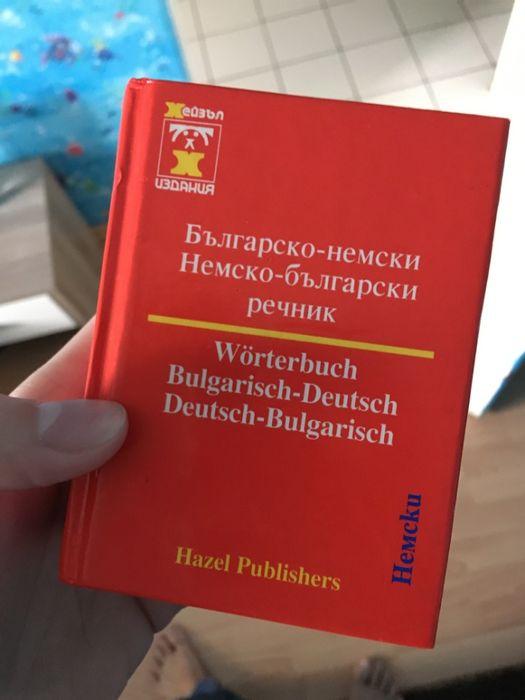 Речници - английски и немски език