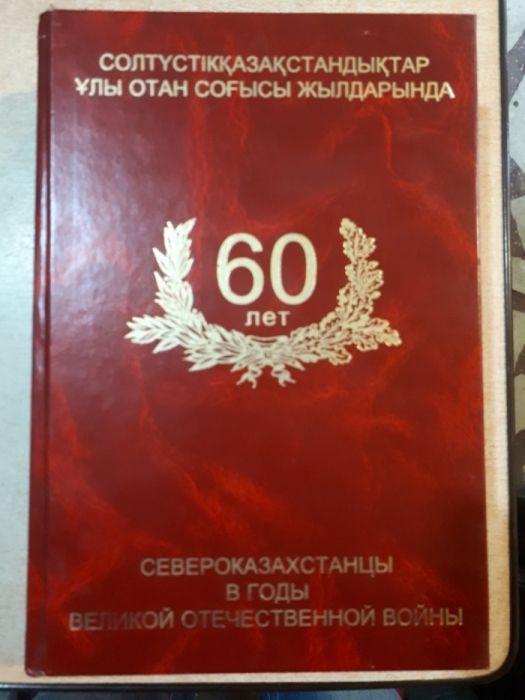Североказахстанцы в годы великой отечественной войны.