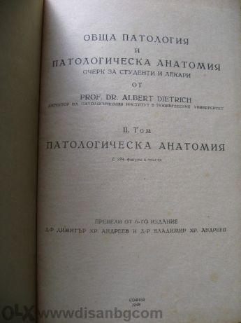 Патологическа анатомия - Prof. Dr. Albert Dietrich, том 2, 1933г.