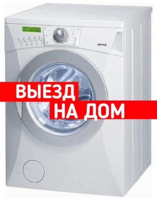 Недорогой.Ремонт стиральных машин с Выездом.