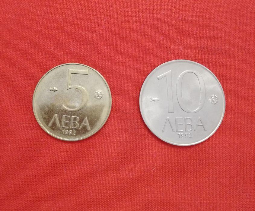 5 и 10 лева 1992