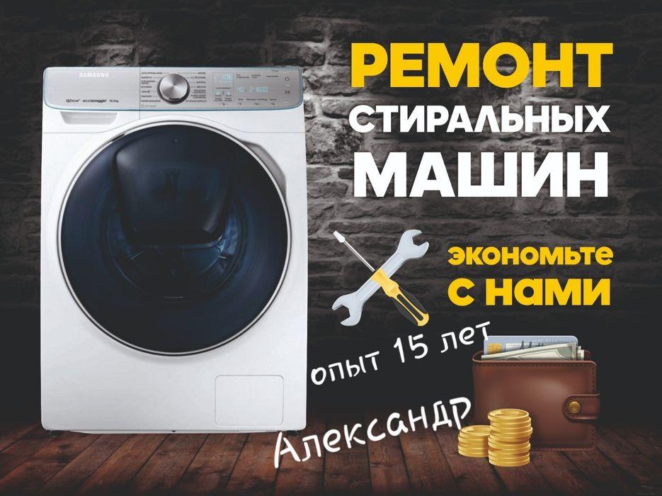 Ремонт стиральных и посудомоечных машин на дому. Качество. Гарантия.