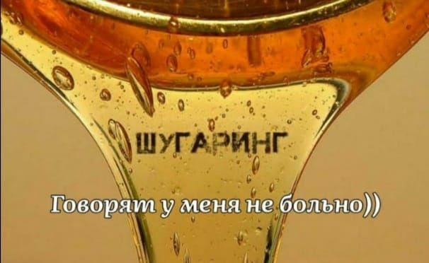 АКЦИЯ!!!ШОК ЦЕНА 4500 Шугаринг для Красотки