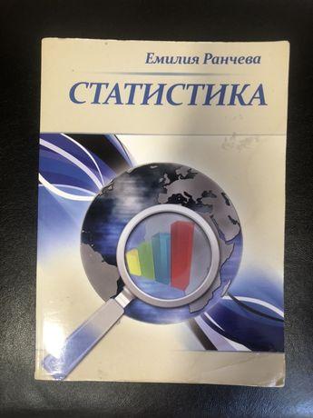 Учебник по Статистика