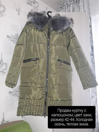 Продам куртку осень, теплая зима.