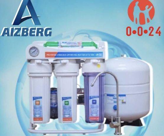 Подарок! Фильтр для воды AIZBERG! Сарыагаш!
