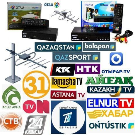 Доставка! Отау ТВ Т2 цифровое эфирное телевидение  приставка антенна