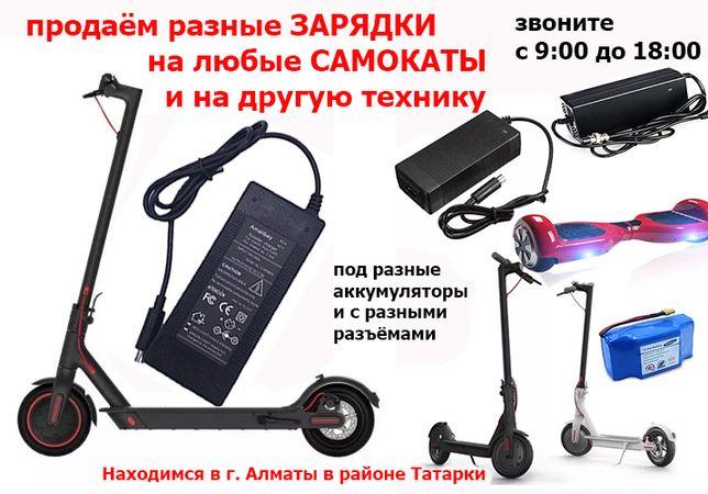 купить ЗАРЯДКУ и АККУМУЛЯТОР на гироскутер и электро-самокат в Алматы