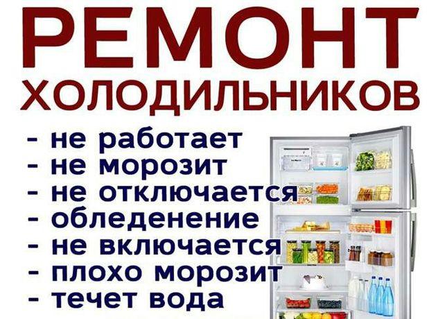 Ремонт холодильников и морозильников, заправка фреоном.