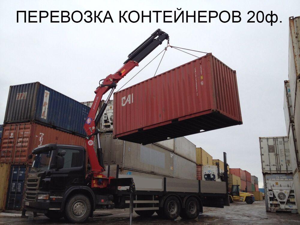 Услуги манипулятора. Перевозка контейнеров 20 футов.