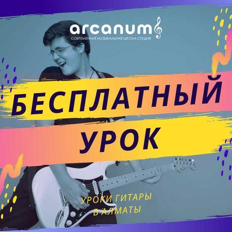 Курсы гитары в Алматы | Уроки | Обучение - Музыкальная школа Arcanum