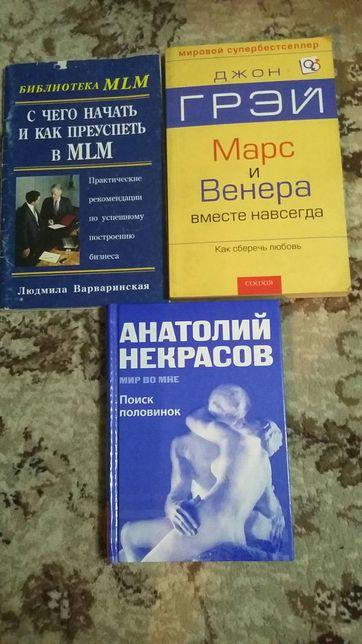 Книги на разные тематики