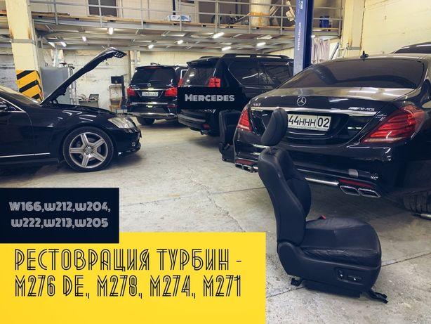 Ремонт Mercedes Benz - автосервис