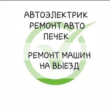 Автоэлектрик Алматы ремонт машин на выезд ремонт автопечек авто электр