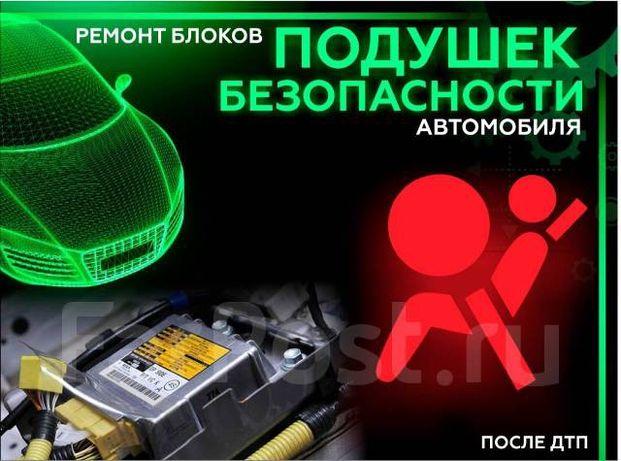 Ремонт srs, airbag. Автоэлектронщики.