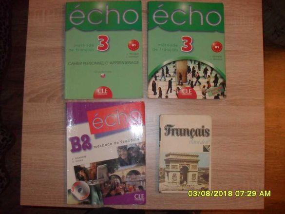 Учебници по Английски и Френски език