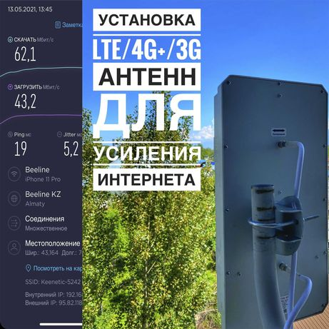 Установка, настройка 4G/3G антенн для усиления интернета