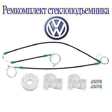 VW Passat B5, Skoda Superb (2001г. - 2008г.) Ремкомплект стеклоподъёмн