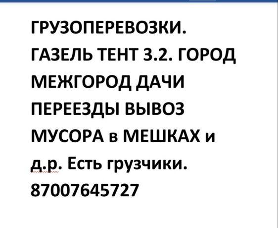 Грузоперевозки Газель Тент 3.20