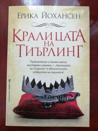 """Книга """"Кралицата на Тиърлинг"""" автор Ерика Йохансен"""