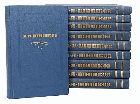В. Я. Шишков. Собрание сочинений в 10 томах