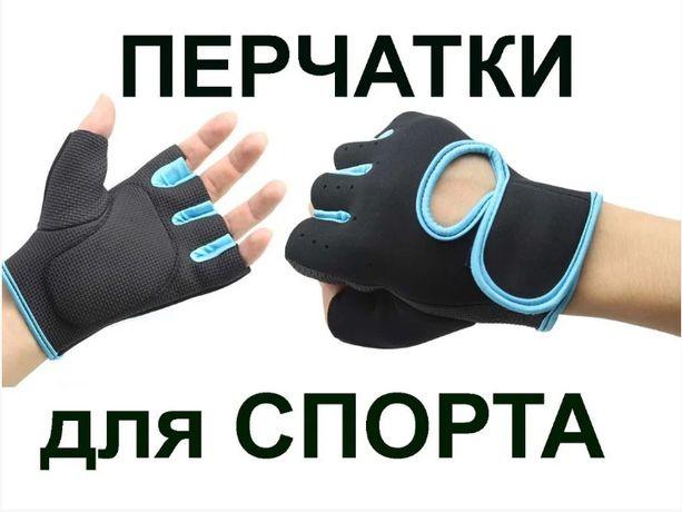 Спортивные перчатки для фитнеса для штанги, турника