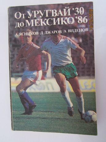 """От Уругвай `30 до Мексико `86"""