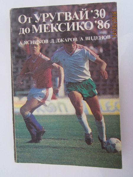 """От Уругвай `30 до Мексико `86"" гр. Елхово - image 1"